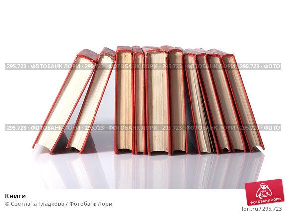 Книги, фото № 295723, снято 30 марта 2008 г. (c) Cветлана Гладкова / Фотобанк Лори
