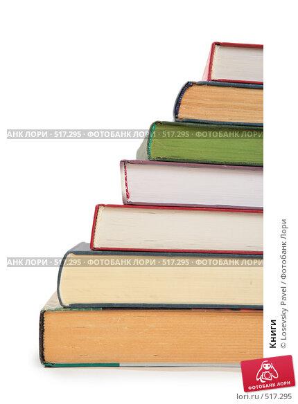 Купить «Книги», фото № 517295, снято 22 ноября 2017 г. (c) Losevsky Pavel / Фотобанк Лори