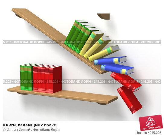 Книги, падающие с полки, иллюстрация № 245203 (c) Ильин Сергей / Фотобанк Лори