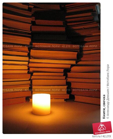 Книги, свечка, фото № 42219, снято 29 апреля 2006 г. (c) Александр Демшин / Фотобанк Лори