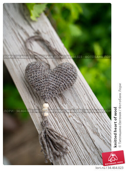 knitted heart of wool. Стоковое фото, фотограф Типляшина Евгения / Фотобанк Лори