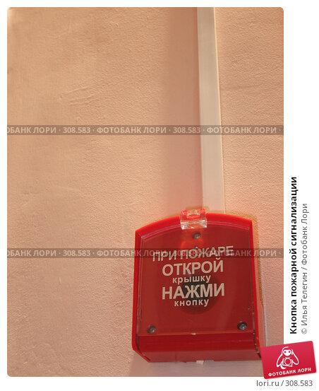 Кнопка пожарной сигнализации, фото № 308583, снято 22 мая 2008 г. (c) Илья Телегин / Фотобанк Лори