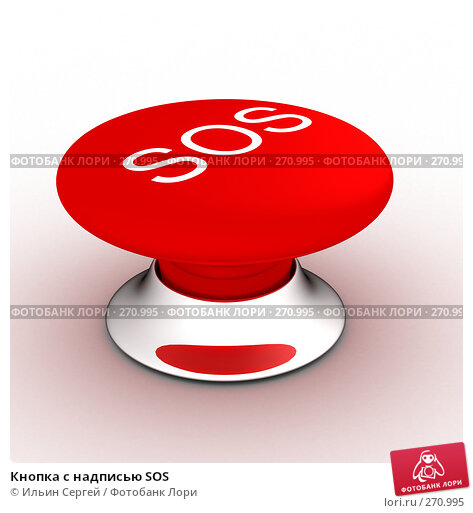 Кнопка с надписью SOS, иллюстрация № 270995 (c) Ильин Сергей / Фотобанк Лори