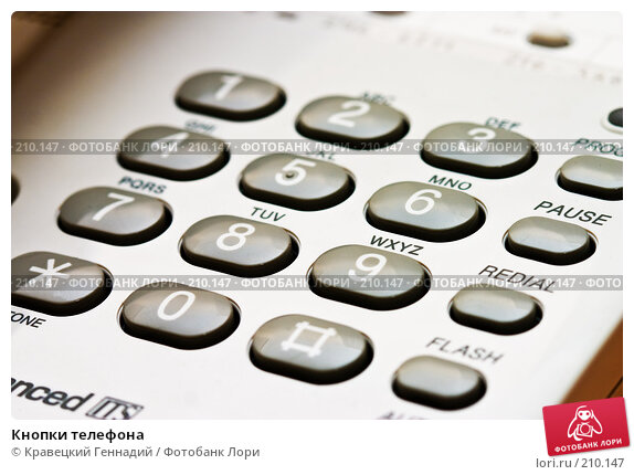 Кнопки телефона, фото № 210147, снято 29 января 2004 г. (c) Кравецкий Геннадий / Фотобанк Лори