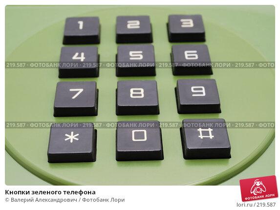Кнопки зеленого телефона, фото № 219587, снято 27 февраля 2008 г. (c) Валерий Александрович / Фотобанк Лори