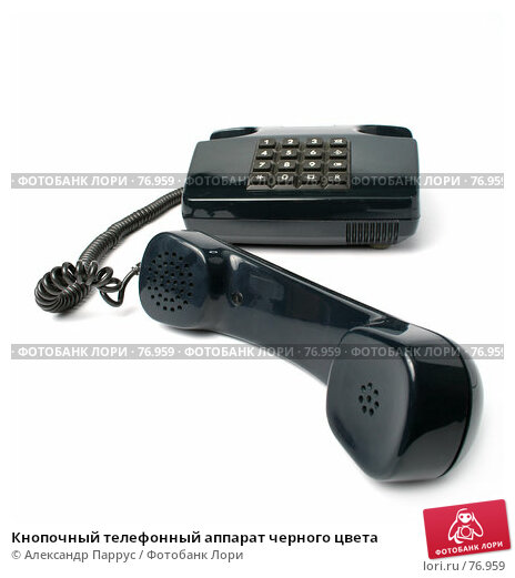 Кнопочный телефонный аппарат черного цвета, фото № 76959, снято 11 февраля 2007 г. (c) Александр Паррус / Фотобанк Лори