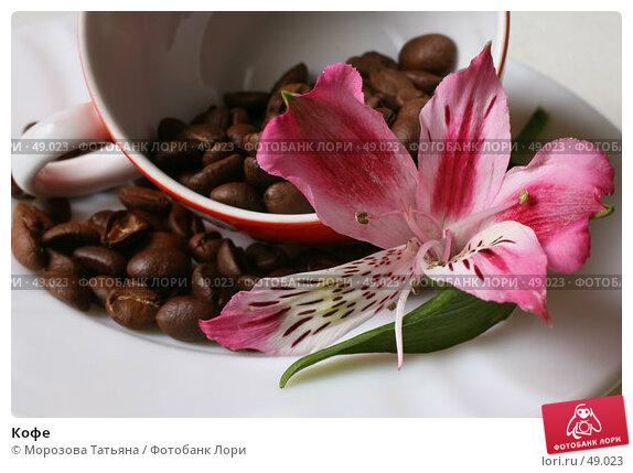 Кофе, фото № 49023, снято 9 марта 2007 г. (c) Морозова Татьяна / Фотобанк Лори