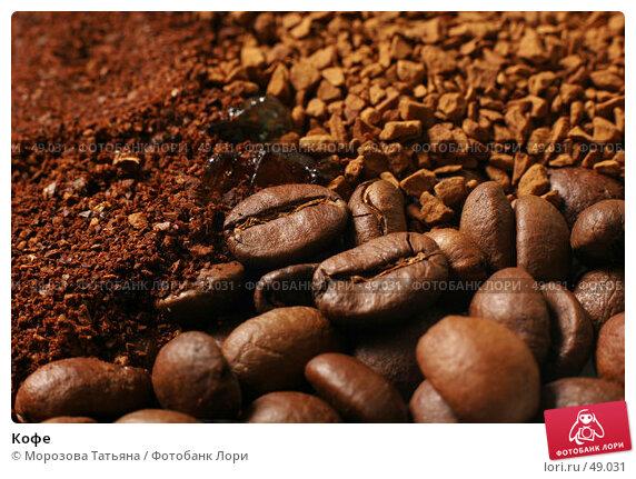 Кофе, фото № 49031, снято 13 марта 2007 г. (c) Морозова Татьяна / Фотобанк Лори