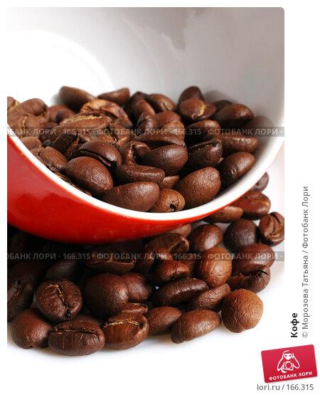 Кофе, фото № 166315, снято 9 марта 2007 г. (c) Морозова Татьяна / Фотобанк Лори