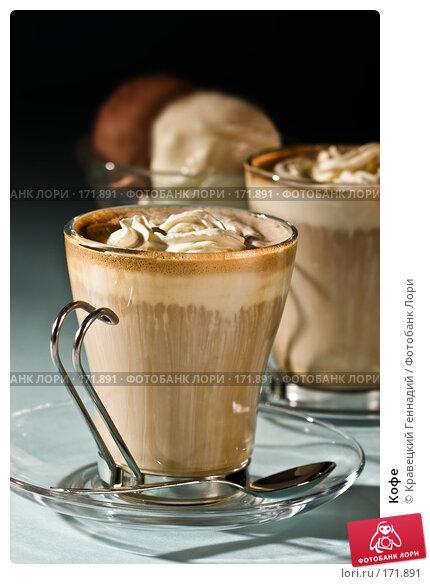 Кофе, фото № 171891, снято 6 декабря 2005 г. (c) Кравецкий Геннадий / Фотобанк Лори
