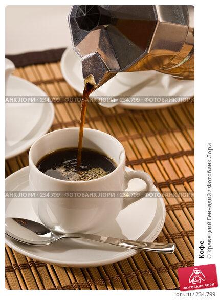 Кофе, фото № 234799, снято 22 мая 2017 г. (c) Кравецкий Геннадий / Фотобанк Лори