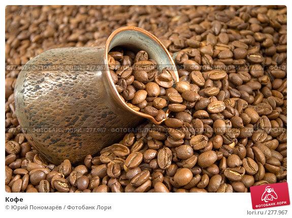 Кофе, фото № 277967, снято 6 февраля 2008 г. (c) Юрий Пономарёв / Фотобанк Лори