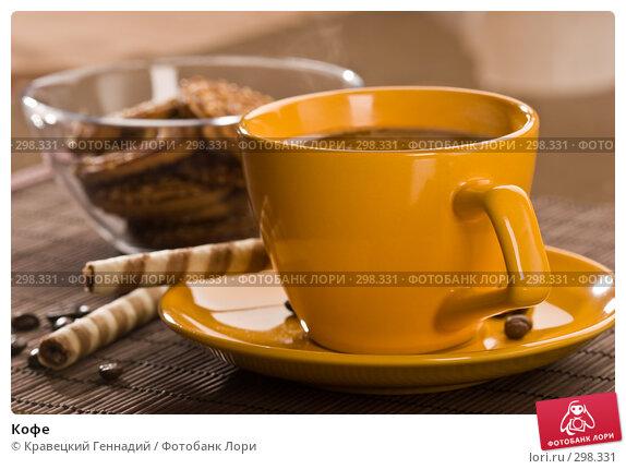 Купить «Кофе», фото № 298331, снято 6 декабря 2005 г. (c) Кравецкий Геннадий / Фотобанк Лори