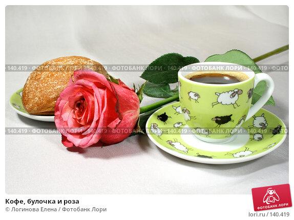 Купить «Кофе, булочка и роза», фото № 140419, снято 25 ноября 2007 г. (c) Логинова Елена / Фотобанк Лори