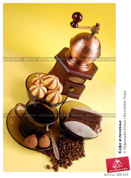 Кофе и печенье, фото № 205915, снято 18 февраля 2008 г. (c) Лифанцева Елена / Фотобанк Лори