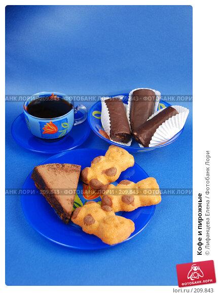Кофе и пирожные, фото № 209843, снято 25 февраля 2008 г. (c) Лифанцева Елена / Фотобанк Лори