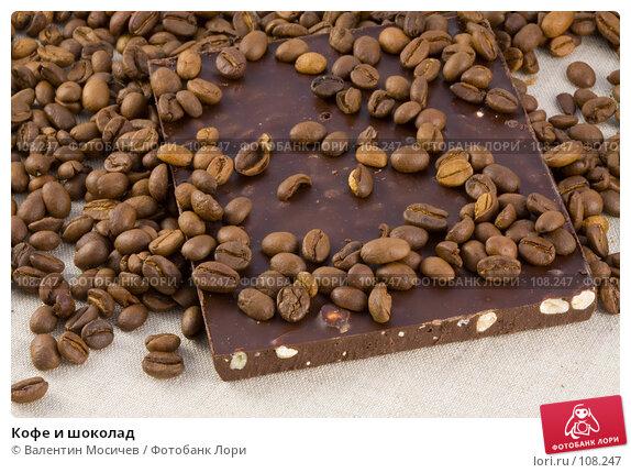 Купить «Кофе и шоколад», фото № 108247, снято 24 марта 2007 г. (c) Валентин Мосичев / Фотобанк Лори