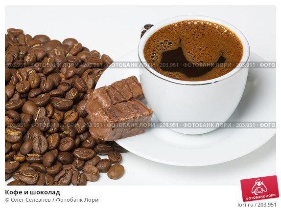 Кофе и шоколад, фото № 203951, снято 4 января 2008 г. (c) Олег Селезнев / Фотобанк Лори