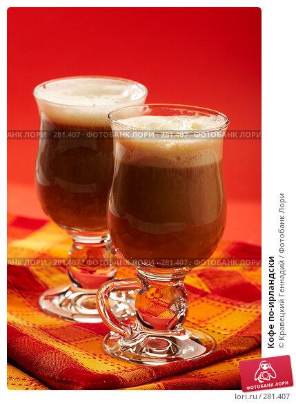 Кофе по-ирландски, фото № 281407, снято 24 ноября 2005 г. (c) Кравецкий Геннадий / Фотобанк Лори