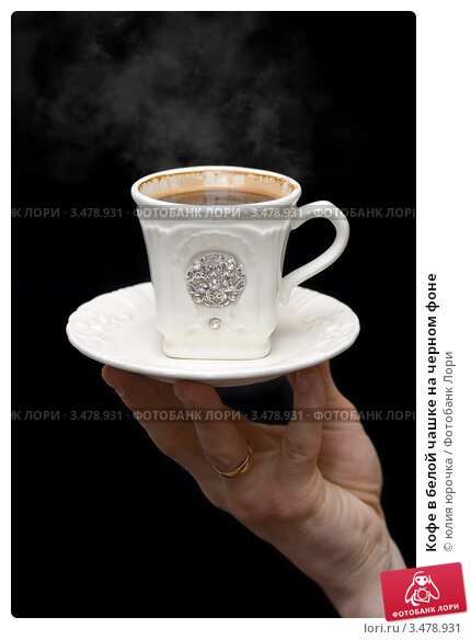 Кофе в белой чашке на черном фоне. Стоковое фото, фотограф юлия юрочка / Фотобанк Лори
