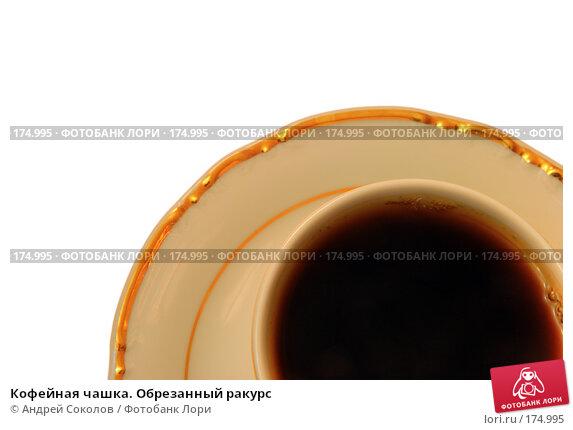 Кофейная чашка. Обрезанный ракурс, фото № 174995, снято 13 января 2008 г. (c) Андрей Соколов / Фотобанк Лори