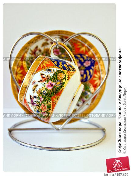 Кофейная пара. Чашка и блюдце на светлом фоне., фото № 157679, снято 24 декабря 2007 г. (c) Светлана Силецкая / Фотобанк Лори