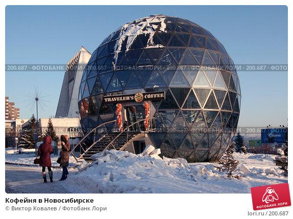 Кофейня в Новосибирске, фото № 200687, снято 4 февраля 2008 г. (c) Виктор Ковалев / Фотобанк Лори