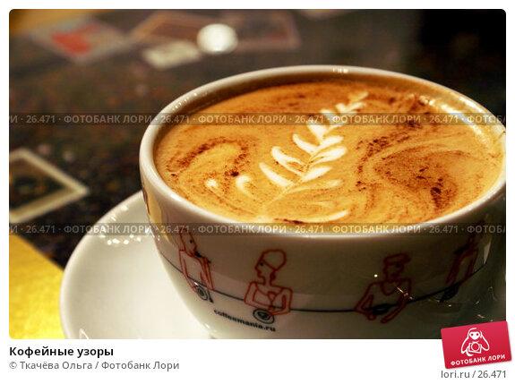 Купить «Кофейные узоры», фото № 26471, снято 24 января 2007 г. (c) Ткачёва Ольга / Фотобанк Лори