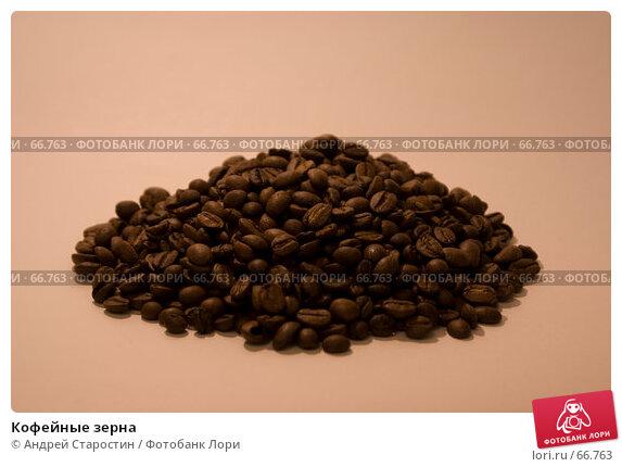 Кофейные зерна, фото № 66763, снято 8 июля 2007 г. (c) Андрей Старостин / Фотобанк Лори
