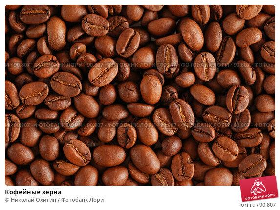 Кофейные зерна, фото № 90807, снято 9 июля 2007 г. (c) Николай Охитин / Фотобанк Лори
