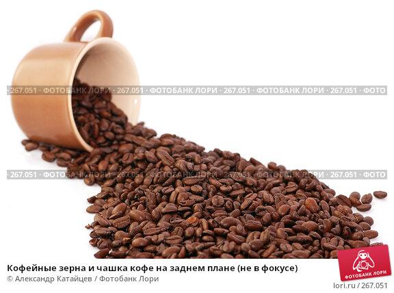 Кофейные зерна и чашка кофе на заднем плане (не в фокусе), фото № 267051, снято 29 апреля 2008 г. (c) Александр Катайцев / Фотобанк Лори
