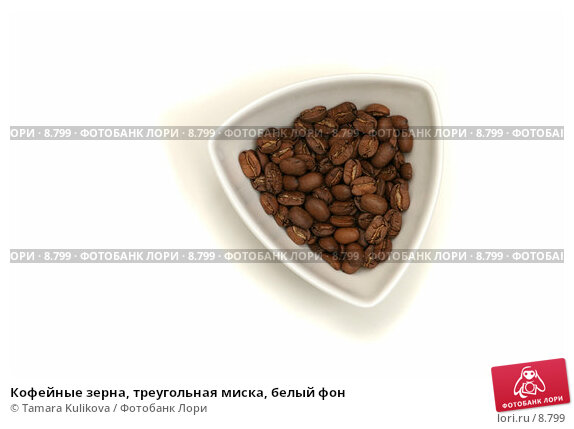 Купить «Кофейные зерна, треугольная миска, белый фон», фото № 8799, снято 9 сентября 2006 г. (c) Tamara Kulikova / Фотобанк Лори