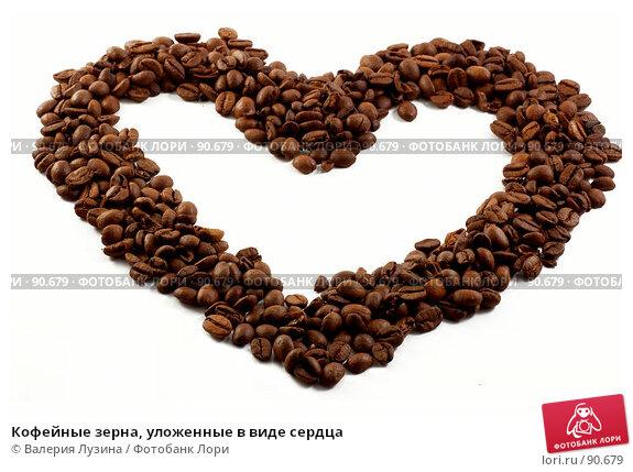 Кофейные зерна, уложенные в виде сердца, фото № 90679, снято 12 сентября 2007 г. (c) Валерия Потапова / Фотобанк Лори