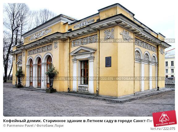 Кофейный домик. Старинное здание в Летнем саду в городе Санкт-Петербург, фото № 222075, снято 14 февраля 2008 г. (c) Parmenov Pavel / Фотобанк Лори