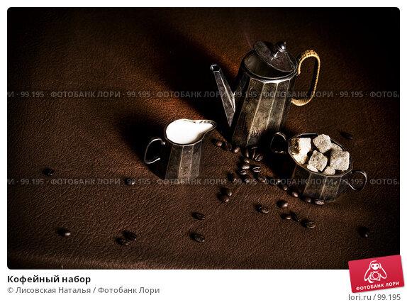 Кофейный набор, фото № 99195, снято 10 марта 2007 г. (c) Лисовская Наталья / Фотобанк Лори