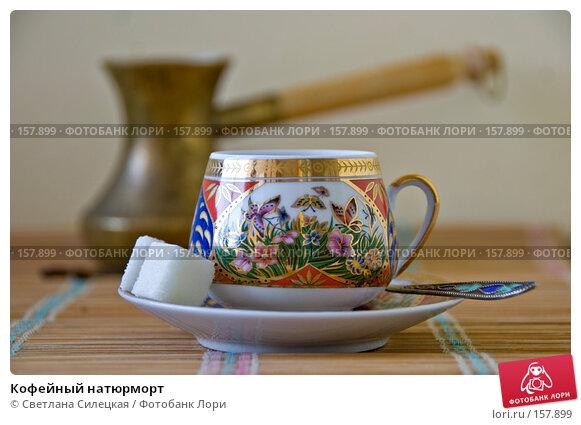 Кофейный натюрморт, фото № 157899, снято 24 декабря 2007 г. (c) Светлана Силецкая / Фотобанк Лори