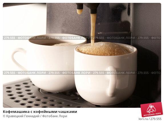 Кофемашина с кофейными чашками, фото № 279555, снято 11 ноября 2005 г. (c) Кравецкий Геннадий / Фотобанк Лори