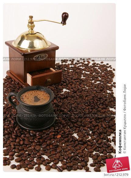 Кофемолка, фото № 212979, снято 2 марта 2008 г. (c) Константин Куцылло / Фотобанк Лори