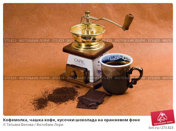 Кофемолка, чашка кофе, кусочки шоколада на оранжевом фоне, фото № 273823, снято 20 апреля 2008 г. (c) Татьяна Белова / Фотобанк Лори
