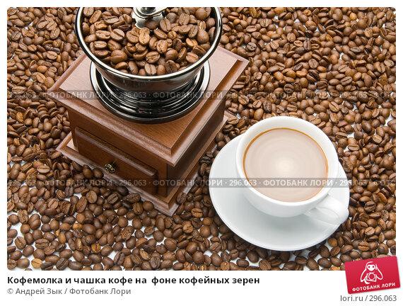 Кофемолка и чашка кофе на  фоне кофейных зерен, фото № 296063, снято 12 мая 2007 г. (c) Андрей Зык / Фотобанк Лори