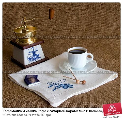 Кофемолка и чашка кофе с сахарной карамелью и шоколадом, фото № 80431, снято 9 марта 2007 г. (c) Татьяна Белова / Фотобанк Лори