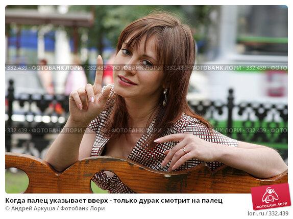 Когда палец указывает вверх - только дурак смотрит на палец, фото № 332439, снято 19 июня 2008 г. (c) Андрей Аркуша / Фотобанк Лори