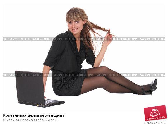 Кокетливая деловая женщина, фото № 54719, снято 25 мая 2007 г. (c) Vdovina Elena / Фотобанк Лори