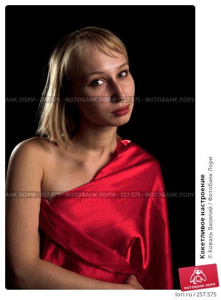 Купить «Кокетливое настроение», фото № 257575, снято 9 октября 2007 г. (c) Коваль Василий / Фотобанк Лори