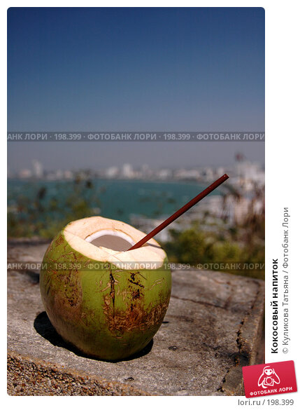 Кокосовый напиток, фото № 198399, снято 1 декабря 2005 г. (c) Куликова Татьяна / Фотобанк Лори
