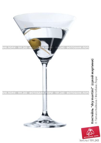"Коктейль ""dry martini""  (сухой мартини), фото № 191243, снято 29 января 2008 г. (c) Tamara Kulikova / Фотобанк Лори"