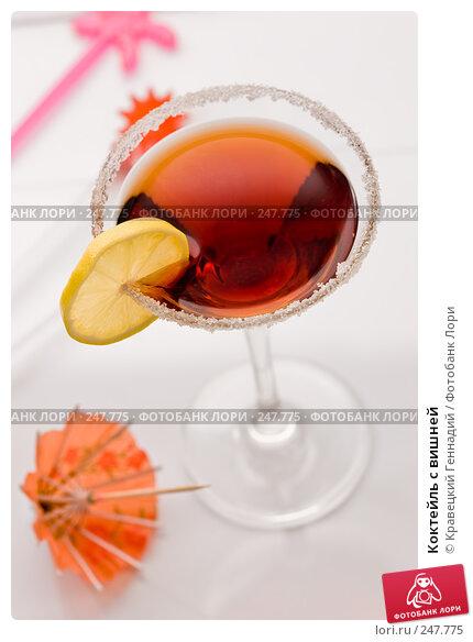 Купить «Коктейль с вишней», фото № 247775, снято 1 октября 2005 г. (c) Кравецкий Геннадий / Фотобанк Лори