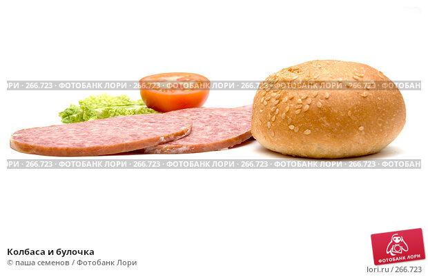 Колбаса и булочка, фото № 266723, снято 14 марта 2008 г. (c) паша семенов / Фотобанк Лори