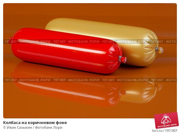 Колбаса на коричневом фоне, фото № 197007, снято 20 сентября 2005 г. (c) Иван Сазыкин / Фотобанк Лори