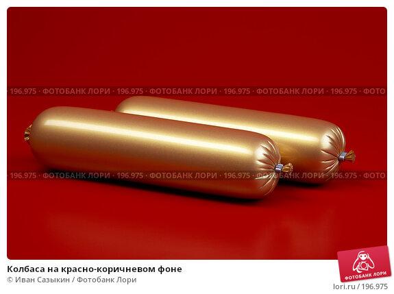 Колбаса на красно-коричневом фоне, фото № 196975, снято 20 сентября 2005 г. (c) Иван Сазыкин / Фотобанк Лори